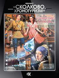 Логачев, Александр  - Проект «Сколково. Хронотуризм». Сталинский сокол