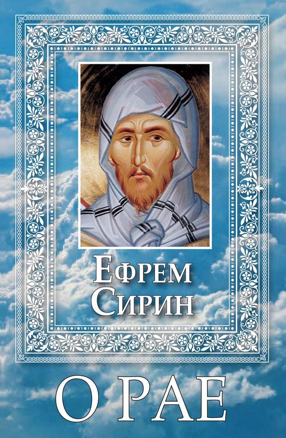 преподобный Ефрем Сирин О Рае