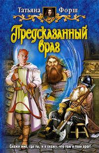 Форш, Татьяна  - Предсказанный враг