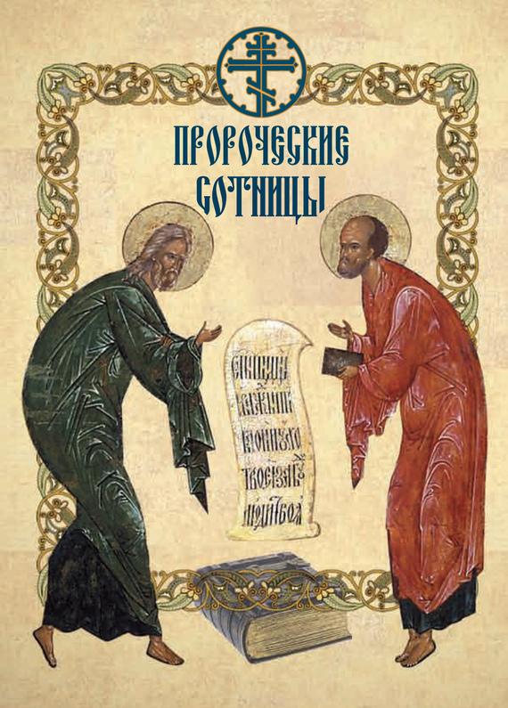 Сборник Пророческие сотницы сторхейм с святое причастие в жизни православного христианина