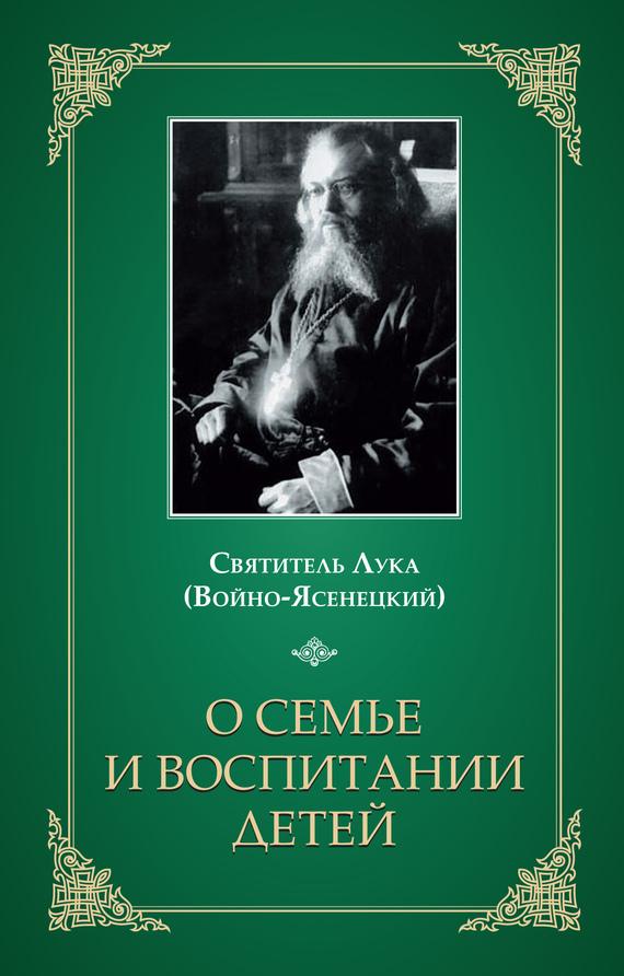 Обложка книги О семье и воспитании детей, автор Войно-Ясенецкий, Святитель Лука Крымский