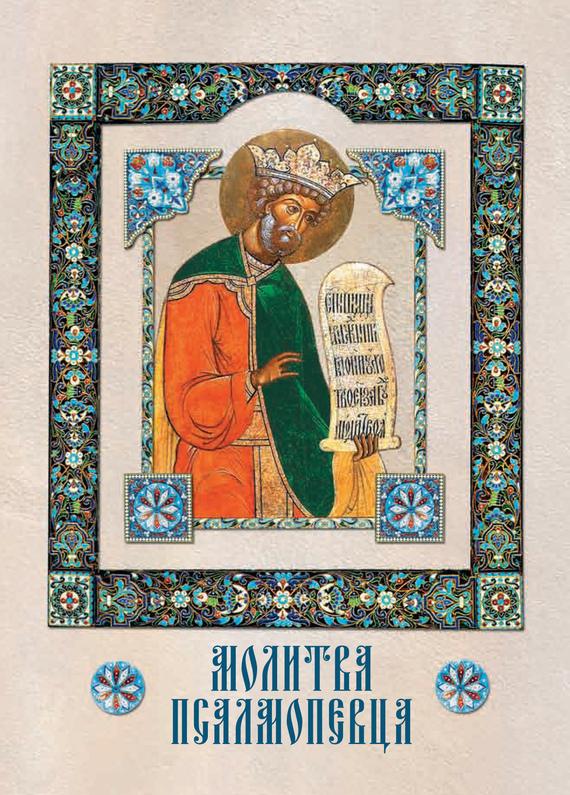 Отсутствует Молитва Псалмопевца отсутствует псалтирь пророка и царя давида
