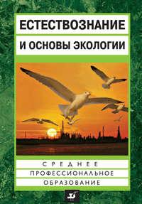 Петросова, Рената Арменаковна  - Естествознание и основы экологии