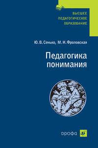 Сенько, Юрий Васильевич  - Педагогика понимания
