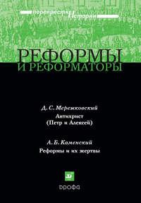 - Реформы и реформаторы