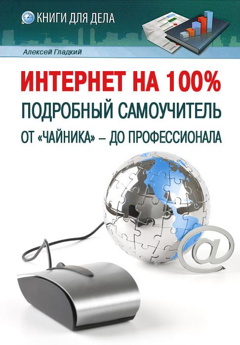 Электронная книга Интернет на 100%. Подробный самоучитель: от «чайника» – до профессионала