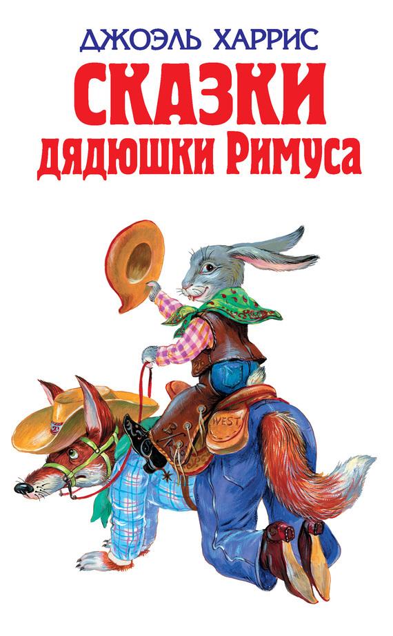Бесплатно Сказки дядюшки Римуса сборник скачать