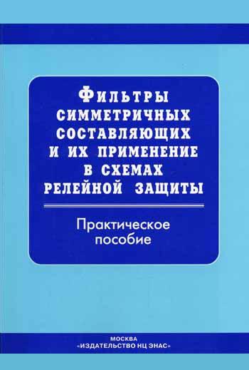 Скачать Автор не указан бесплатно Фильтры симметричных составляющих и их применение в схемах релейной защиты Практическое пособие