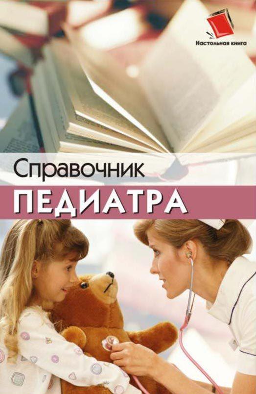 Читать онлайн Фармакорецептурный справочник врача-педиатра