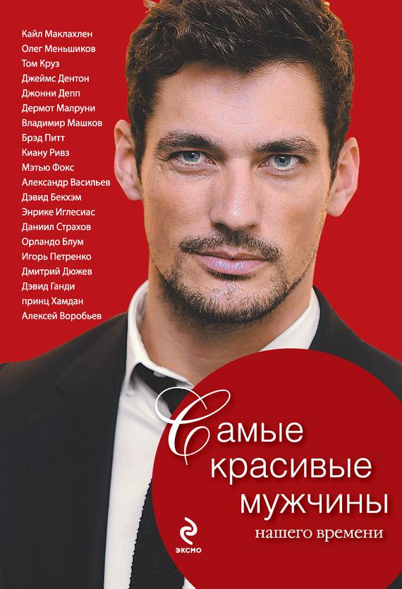 Татьяна Киреенкова Самые красивые мужчины нашего времени. Герои, о которых мы мечтаем эксмо самые красивые мужчины нашего времени герои о которых мы мечтаем