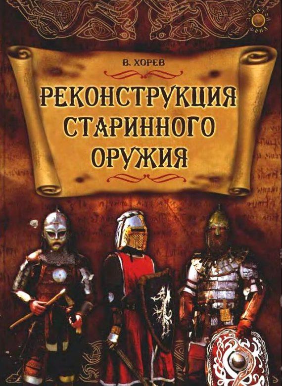 Скачать Валерий Хорев бесплатно Реконструкция старинного оружия