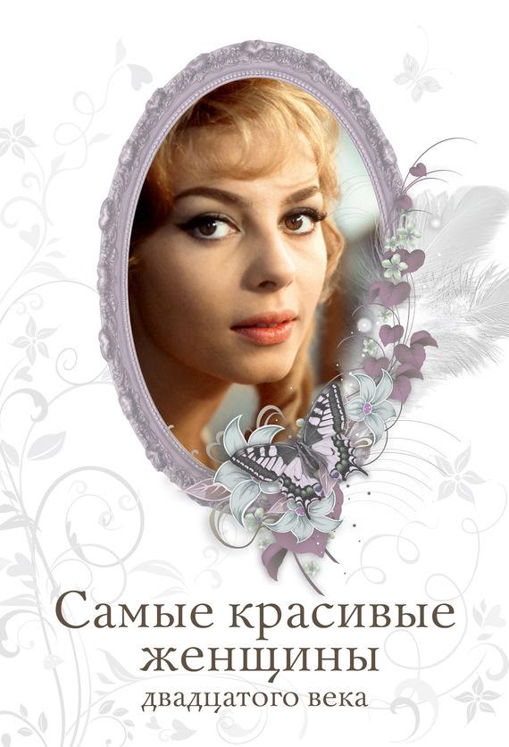 Татьяна Киреенкова Самые красивые женщины двадцатого века эксмо одри хепберн и мэрилин монро богини голливуда