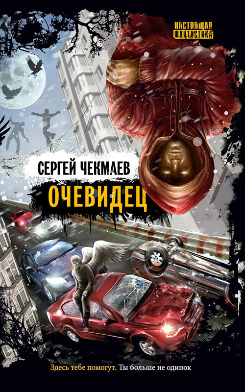 Сергей Чекмаев бесплатно