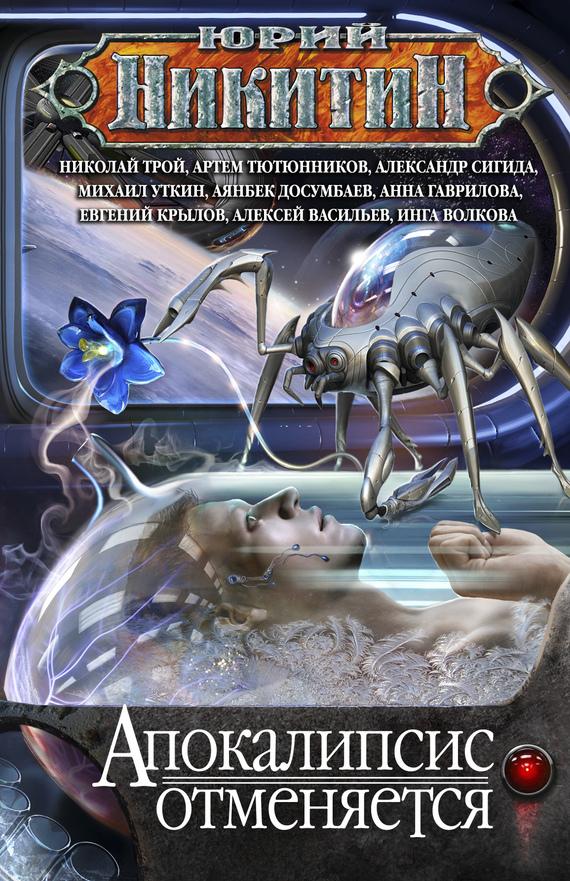 Коллектив авторов Апокалипсис отменяется (сборник)