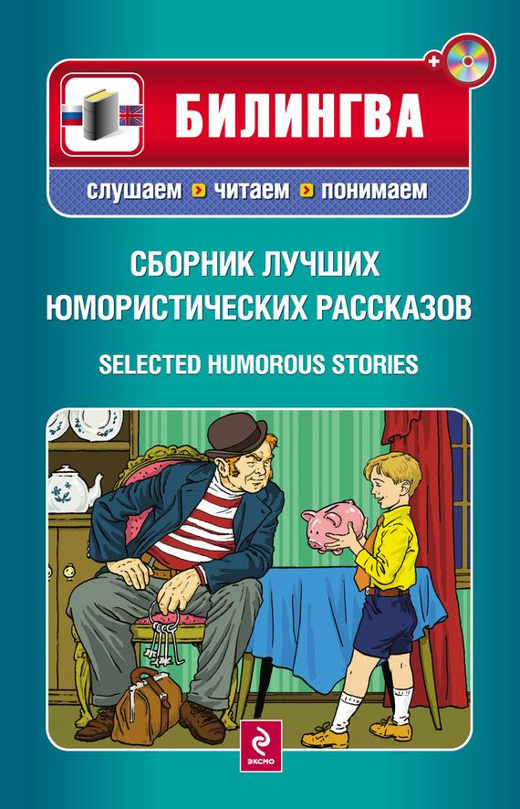 О. Генри Сборник лучших юмористических рассказов / Selected Humorous Stories (+MP3) chekhov a selected stories книга на английском языке
