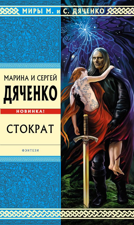 Стократ - Марина и Сергей Дяченко