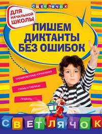 Гуменюк, Е. В.  - Пишем диктанты без ошибок: для начальной школы