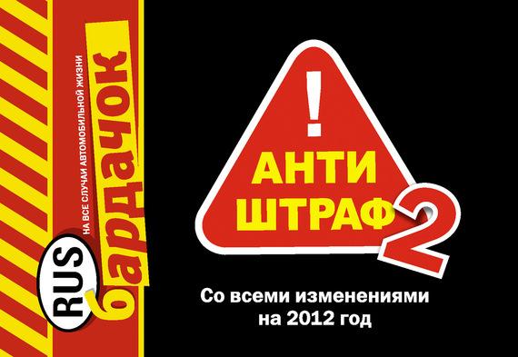 Антиштраф-2. Со всеми изменениями на 2012 год