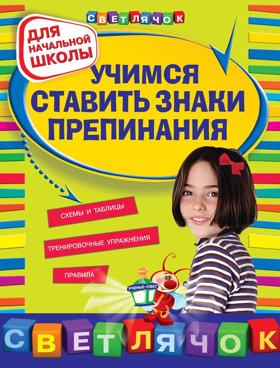 Скачать Учимся ставить знаки препинания для начальной школы бесплатно С. М. Чугунова