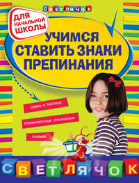 Чугунова, С. М.  - Учимся ставить знаки препинания: для начальной школы