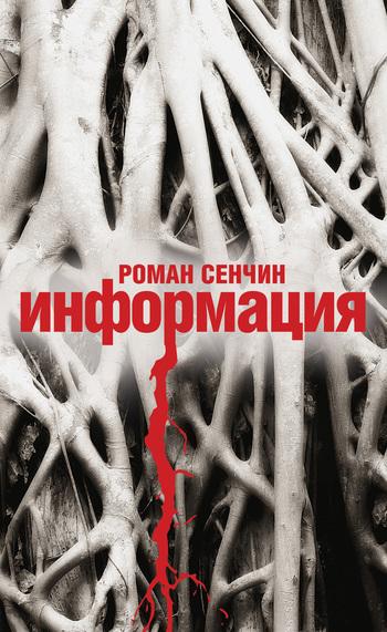 Роман Сенчин Информация