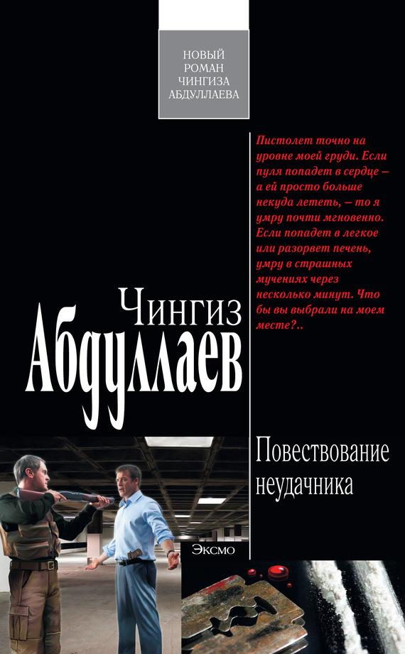Чингиз Абдуллаев Повествование неудачника крот истории