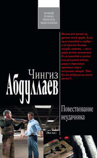 Абдуллаев, Чингиз  - Повествование неудачника