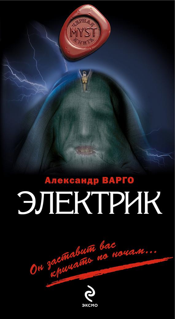 Александр Варго Электрик