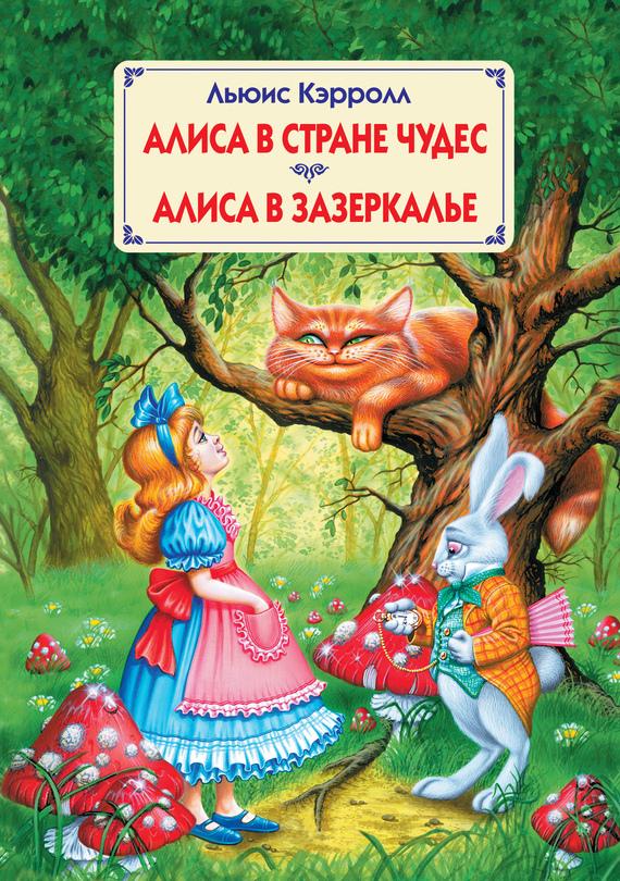 Льюис Кэрролл Алиса в Стране Чудес. Алиса в Зазеркалье страна чудес и зазеркалье