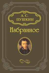 Пушкин, Александр - Вадим