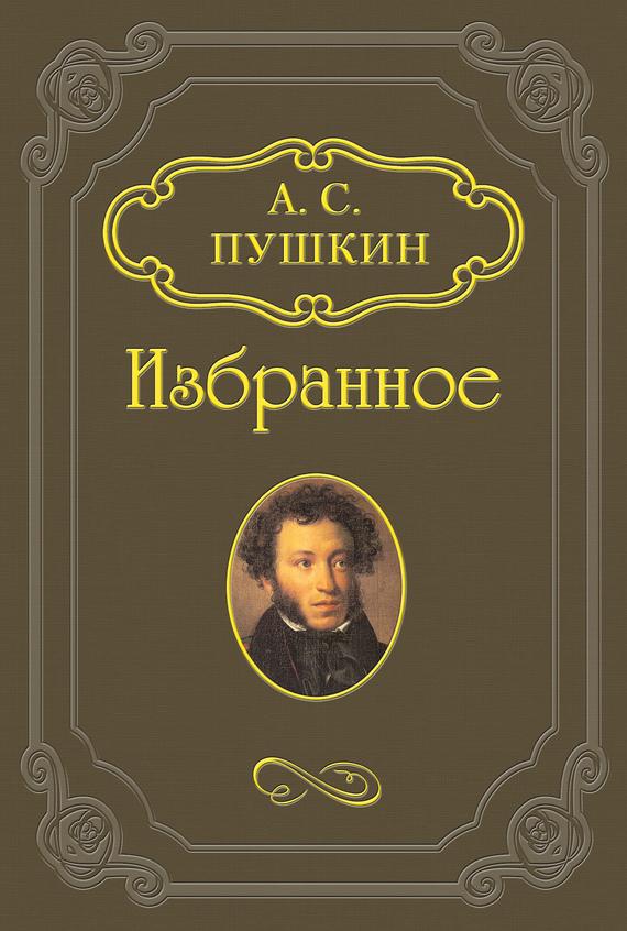 яркий рассказ в книге Александр Сергеевич Пушкин