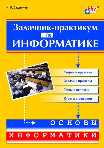 Игорь Сафронов Задачник-практикум по информатике игорь сафронов егэ тетрадь информатика