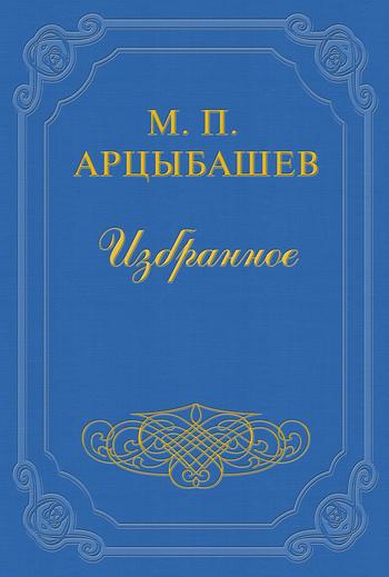 Михаил Петрович Арцыбашев бесплатно