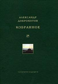 Александр Доброхотов Избранное александр доброхотов избранное isbn 5 91129 008 1
