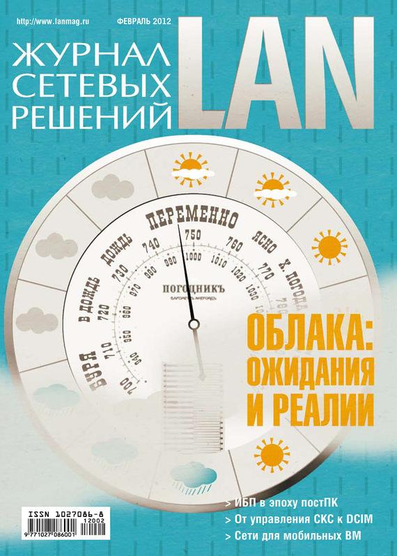 Журнал сетевых решений / LAN № 02/2012