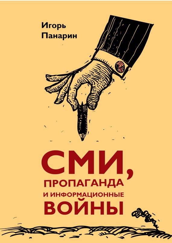 Игорь панарин скачать книги бесплатно