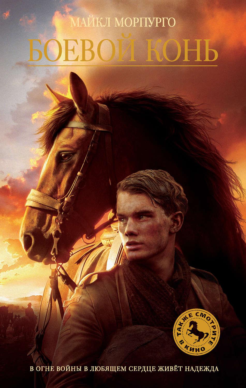 Майкл морпурго боевой конь скачать fb2