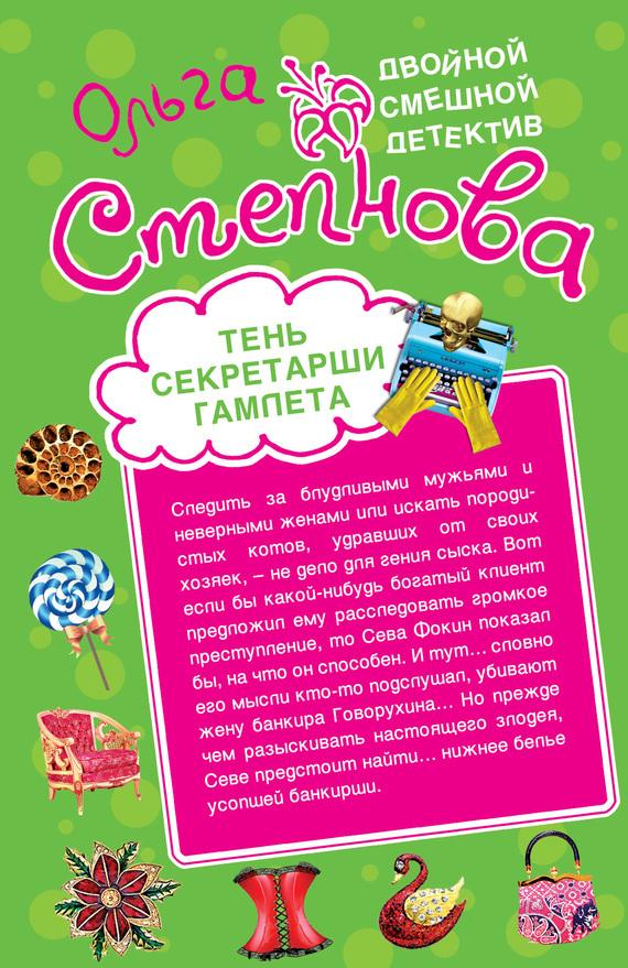 Ольга Степнова бесплатно