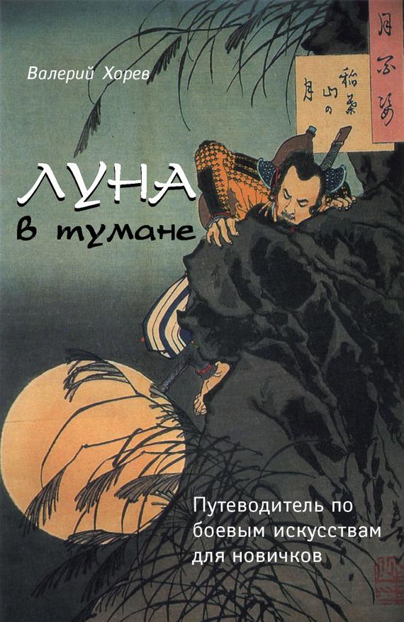 напряженная интрига в книге Валерий Хорев