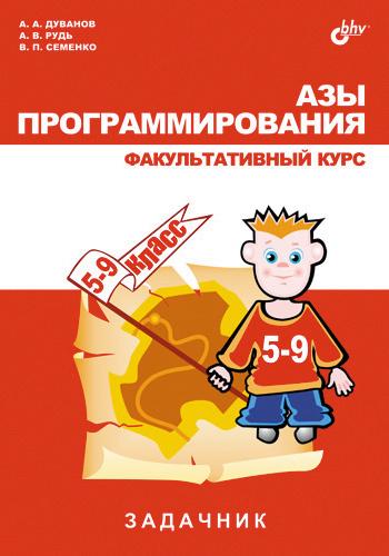 Александр Дуванов бесплатно