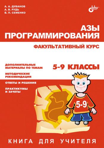 Александр Дуванов Азы программирования. Факультативный курс. Книга для учителя. 5-9 классы