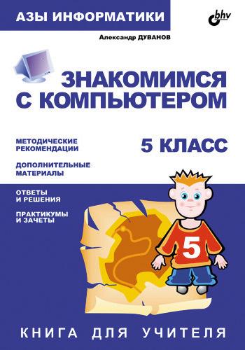 Александр Дуванов Знакомимся с компьютером. Книга для учителя. 5 класс