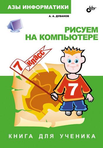 купить Александр Дуванов Рисуем на компьютере. Книга для ученика. 7 класс недорого