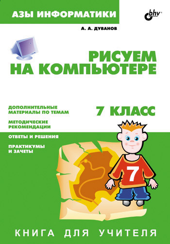 купить Александр Дуванов Рисуем на компьютере. Книга для учителя. 7 класс недорого