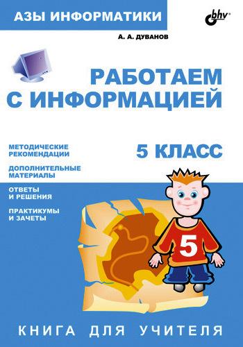Александр Дуванов Работаем с информацией. Книга для учителя. 5 класс