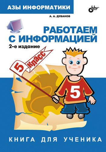 Александр Дуванов Работаем с информацией. Книга для ученика. 5 класс
