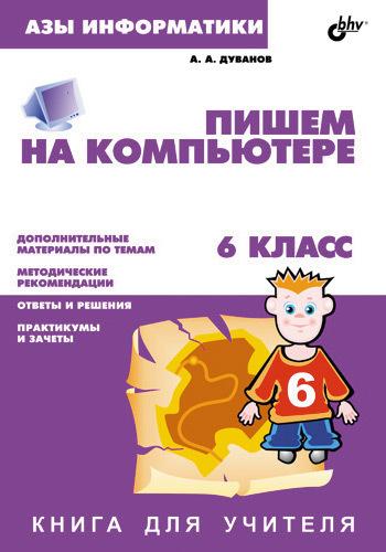 Александр Дуванов Пишем на компьютере. Книга для учителя. 6 класс