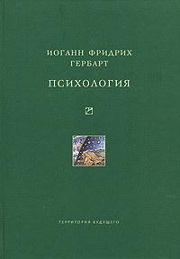 Гербарт, Иоганн Фридрих  - Психология