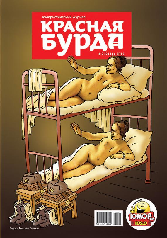 Отсутствует Красная бурда. Юмористический журнал №2 (211) 2012 отсутствует старинные русские водевили
