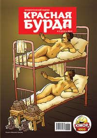- Красная бурда. Юмористический журнал №2 (211) 2012